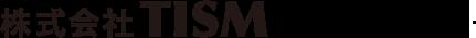 株式会社TISM